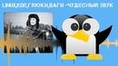 Linux,kde,Глюки,баги -Чудесный звук