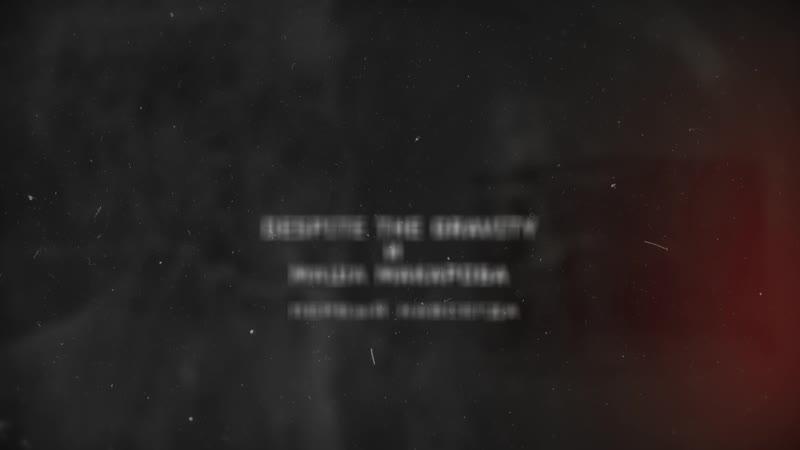 Despite the Gravity vs Маша Макарова - Первый навсегда (сценарий предварительный)
