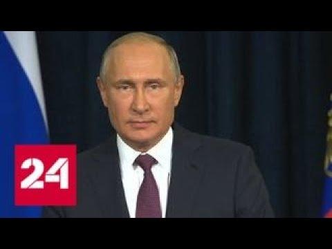 Обращение Владимира Путина к форуму Армия-2018 - Россия 24