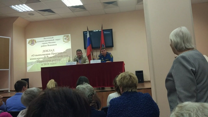 Встреча с главой Управы Вешняки 19 09 18