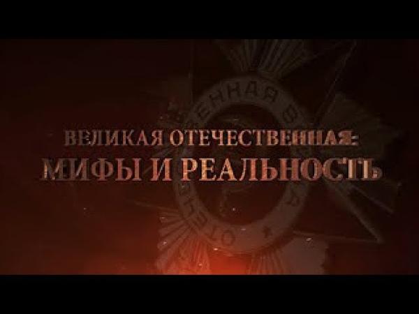 Правда о заградотрядах и штрафниках. Алексей Исаев