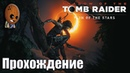 Shadow of the Tomb Raider Прохождение 29➤Гробница Взгляд судьбы и склепы Перуанские джунгли