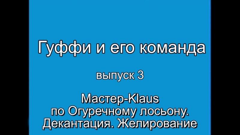 Кlo - Zetas Ералаш - выпуск 3 Мастер-Klaus