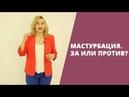 🖐 Мастурбация Хорошо или плохо 🤔Вредно или полезно Татьяна Славина