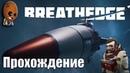 Breathedge - Прохождение 3➤ Глаз контрабандиста. Почтовый отсек.