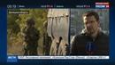 Новости на Россия 24 В Донбассе должен состоятся отвод войск от линии соприкосновения