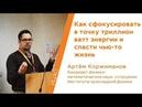 Как сфокусировать в точку триллион ватт энергии и спасти чью то жизнь Артём Коржиманов КСТАТИ