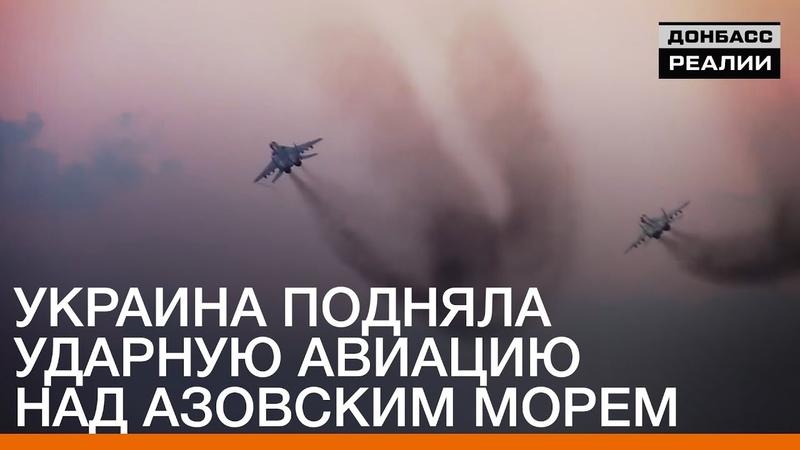 Украина подняла ударную авиацию над Азовским морем | Донбасc Реалии_12-08-18,Украина подняла истребители в небо. Из какого оружия украинские военные бьют по боевикам? Кто вербует итальянцев воевать на Донбассе?