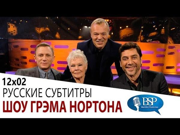 Шоу Грэма Нортона 12x02 - Дэниел Крейг, Джуди Денч, Хавьер Бардем