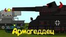 Армагеддец ВСЕ СЕРИИ Мультики про танки