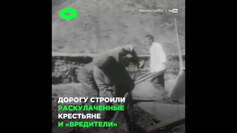 Построено на человеческих костях. Как советская пропаганда говорила сказки о лагерях типа ГУЛАГ.