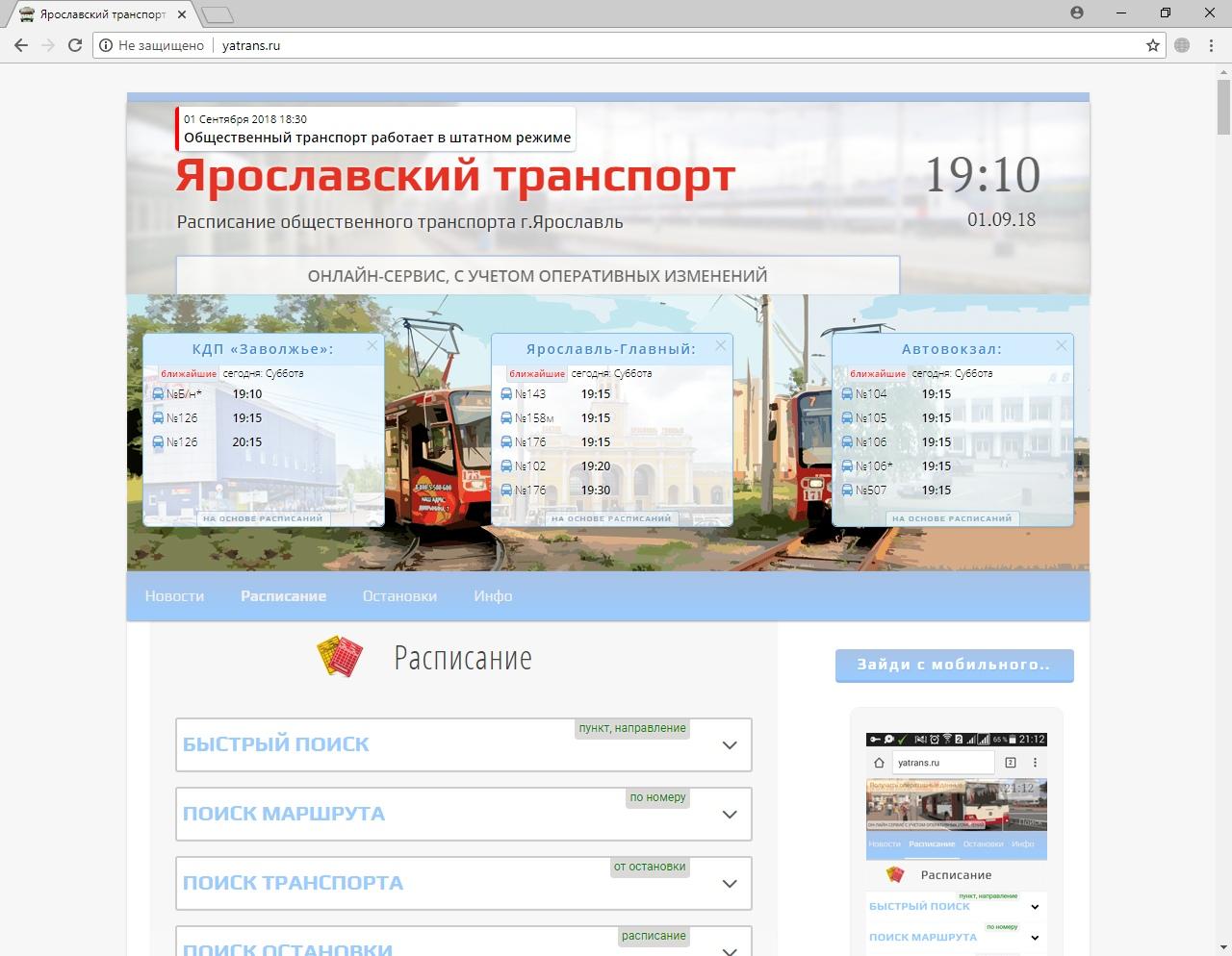Сайт yatrans.ru, вид с ПК..