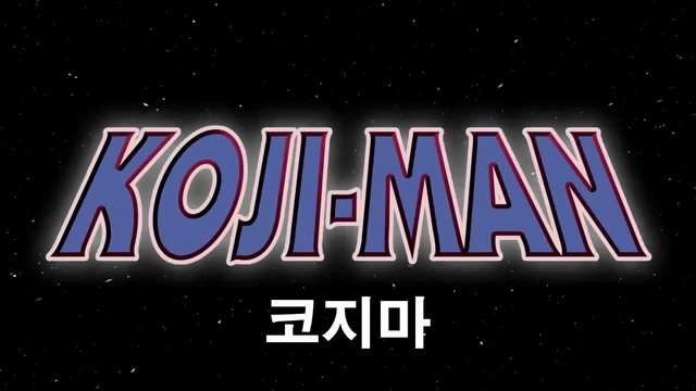 KOJI-MAN · coub, коуб
