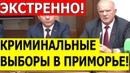 CРOЧНО Зюганов ТРЕБУЕТ от Путина разобраться с БЕCПРЕДЕЛOМ на выборах в Приморье 2018 18 09 2018