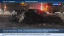 Новости на Россия 24 • Причины ДТП, в котором погиб начальник полиции Сызрани - плохая видимость и гололед