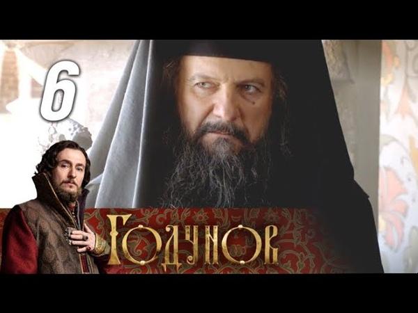 Годунов. 6 серия (2018) Историческая драма