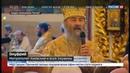 Новости на Россия 24 • 1030-летие Крещения Руси: торжества пройдут в Москве и Киеве