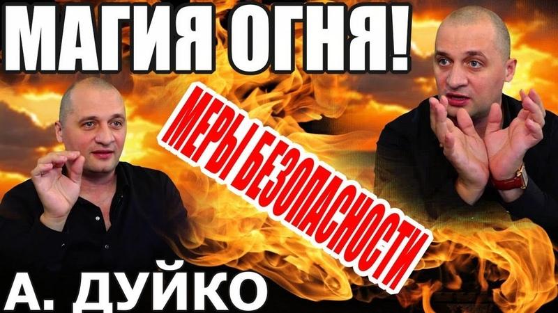 Магия огня Меры безопасности Стихия сжигающая программы Андрей Дуйко школа Кайлас