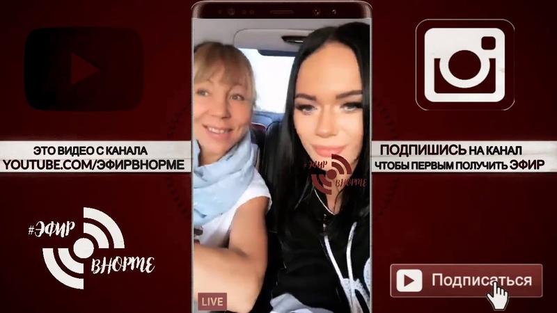Яна Кошкина прямой эфир инстаграм 2.9.18