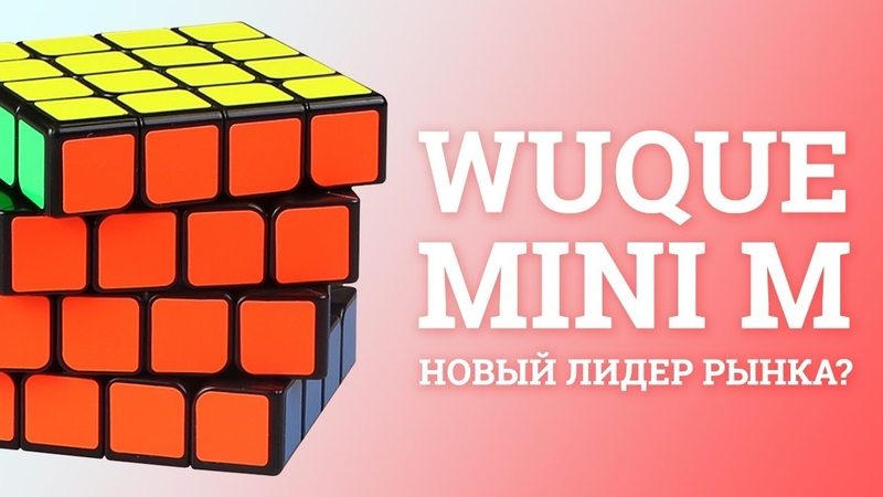 QIYI MOFANGGE 4x4x4 WUQUE MINI M - ПЕРВЫЙ ВЗГЛЯД | НОВЫЙ ЛИДЕР РЫНКА