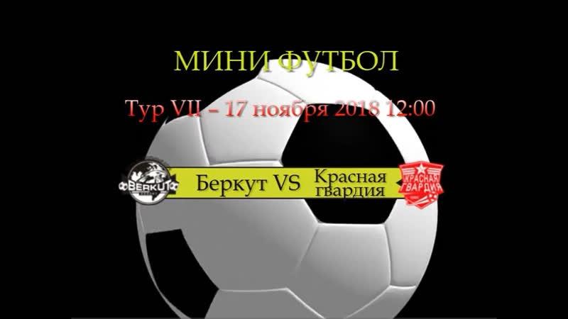 Мини футбол Live Беркут(Грозный)-Красная гвардия(Москва)