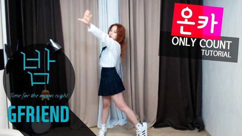 [온카] 여자친구 GFRIEND 밤 Time For The Moon Night [SinB] 안무배우기 거울모드 Dance Tutorial Mirrored│홍춘 HONGCHUN