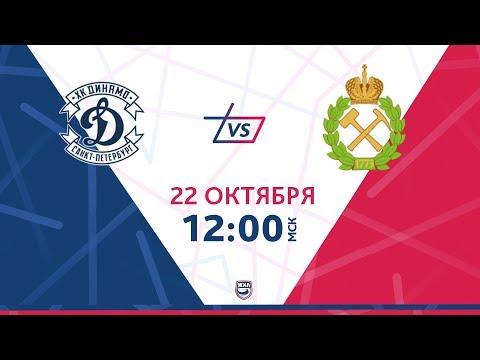 LIVE Динамо СПб - СК Горный, 22.10.2018