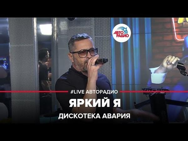 Дискотека Авария Яркий Я LIVE Авторадио