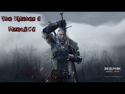 The Wicher 3 WIld Hunt Ведьмак 3 Дикая Охота Стрим 2 Перезапуск