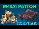 WoT Blitz Покупаю M48A1 Patton