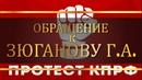 Обращение к КПРФ. Зюганов-Правительство в отставку! ГосДума-Роспуск!
