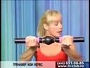 Тренажер Easy Curves (изи курвс ) отзывы. Тренажер для грудных мышц Easy Curves инструкция, купить.