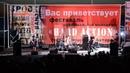 Elle Driver, Hard Action 2018, Приморско-Ахтарск