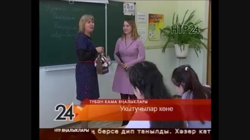 Укытучылар коне. Илсия Илhамовна.