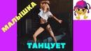 КРУТИТ ПОПОЙ и КРАСИВО ТАНЦУЕТ 44 Красивая МАЛЫШКА танцует ТВЕРК Русская СЕКСИ