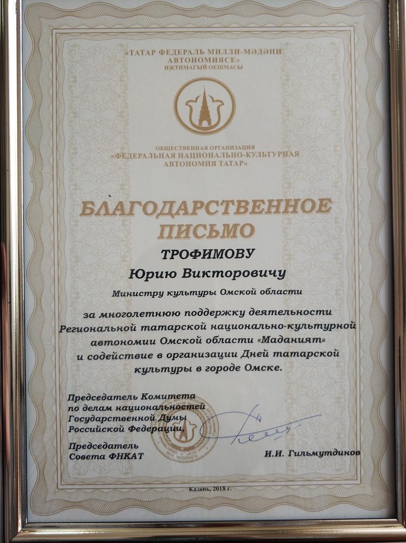 благодарность Трофимову Ю.В.