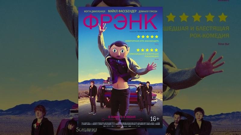 Фрэнк / Frank (2013) фильм
