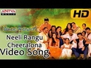 Neeli Rangu Cheeralona Full Video Song || Govindudu Andarivadele Video Songs || Ram Charan, Kajal