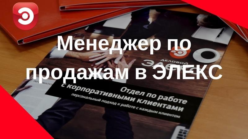 Вакансия Менеджер по продажам в корпоративный отдел ЭЛЕКС