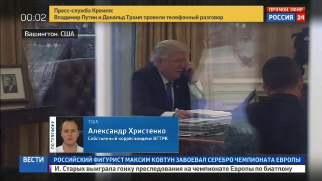 Новости на Россия 24 • Телефонный разговор лидеров России и США. Первые подробности