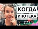КОГДА БЕРЕМ ИПОТЕКУ Почему тратимся на съем в Москве Съемки фильма Sephora