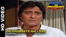 Dil Ghabrata Hai (Sad) - Police Aur Mujrim | | Vinod Khanna Meenakshi Seshadri