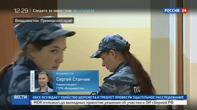 Новости на Россия 24 • Присяжные оправдали приморских бандитов