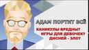 Адам портит все! 1 сезон 9 серия. озвучено KONG