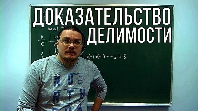 Задачи на доказательство делимости Малая теорема Ферма Ботай со мной 036 Борис Трушин