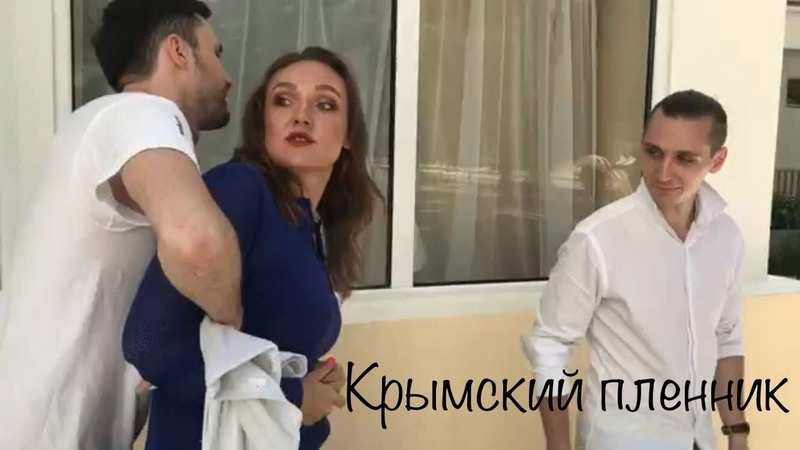 Короткометражный фильм Крымский Пленник