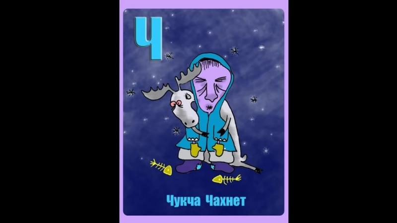 Max Maximov Наркоманская ДЕТСКАЯ азбука ЛЮТАЯ КНИГА