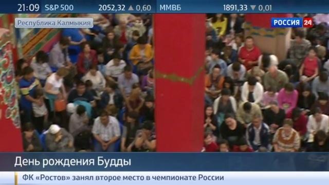 Новости на Россия 24 • Просветление и нирвана: Калмыкия отмечает день рождения Будды