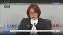 Новости на Россия 24 Долгожданное решение Центральный банк России снизил ключевую ставку