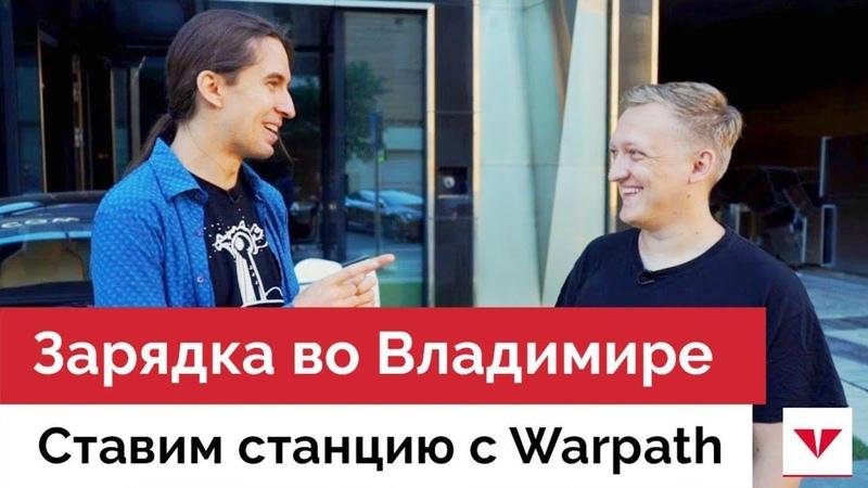 Открываем с Warpath зарядную станцию для Tesla на пути в Сибирь